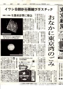 東京新聞 2016年4月9日夕刊