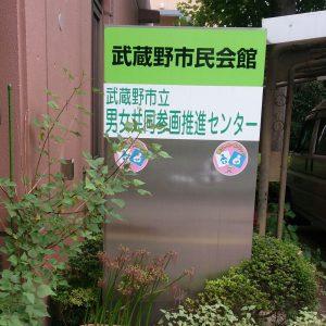 武蔵野市民会館入口